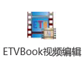 ETVBook视频编辑软件 2.3.4