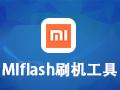 MiFlash刷机工具 3.3.1206