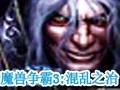 魔兽争霸3:混乱之治 中文版
