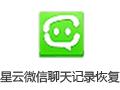 星云微信聊天删除恢复导出助手 5.1.07