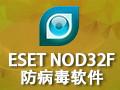 ESET NOD32防病毒软件 12.2