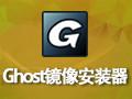 Ghost镜像安装器 1.0.6