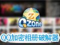 QQ加密相册破解器 8.6