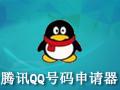 腾讯QQ号码申请器 8.8.8
