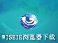 WiseIE浏览器 2.8