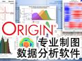 Origin制图 Pro