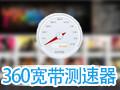 360宽带测速器(360网速测试器)