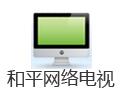 和平网络电视 2.9.6