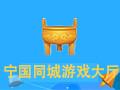 宁国同城游戏大厅 2017