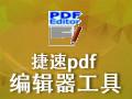 捷速PDF编辑器 中文版