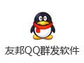 友邦QQ群发软件 37.7