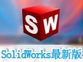 SolidWorks 最新版