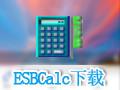 ESBCalc(科学计算器)