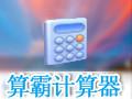 算霸计算器