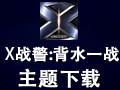 X战警:背水一战主题 XP/VISTA/WIN7版