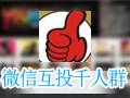 微信互投群千人群软件 9.9