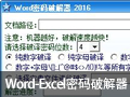 Word-Excel密码破解器 2018