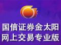 国信证券金太阳网上交易 6.59专业版