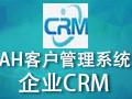 AH客户管理系统(CRM) 4.23