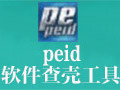 Peid专业查壳 V0.95