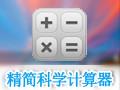 精简科学计算器 1.1