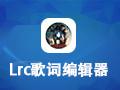 Lrc歌词编辑器 2.9.2