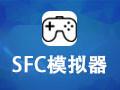 SFC模拟器 1.4