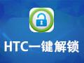 HTC一键解锁工具 5.7