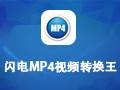闪电MP4格式转换器 3.2.5