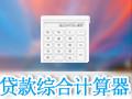 贷款综合计算器 1.6