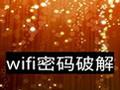 EWSAv(WIFI密码破解) 5.5.28