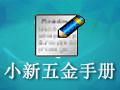 小新五金手册 2016