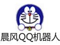 晨风qq群机器人 4.40