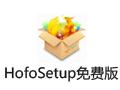 HofoSetup(安装包制作大师) 5.3.1