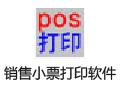 兴达销售小票打印软件 16.0