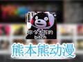 熊本熊动漫表情包 2.3.1