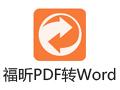 福昕PDF转word 4.1
