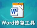Word修复工具 1.0