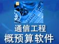 通信工程概预算软件 2012