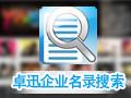 卓讯企业名录 1.2.04.20