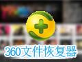 360文件恢复器 1.0