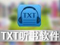 TXT听书软件PC版