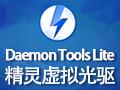 Daemon Tools(精灵虚拟光驱) 10.8