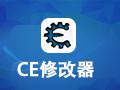 CE修改器 6.7中文版