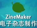 ZineMaker 正式版