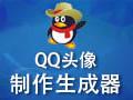 晨风QQ头像制作专家 3.81