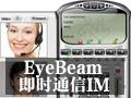 EyeBeam 1.5