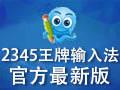 2345王牌输入法 5.3