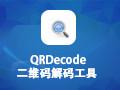 QRDecode二维码解码工具