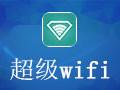 超级WIFI电脑版 4.7